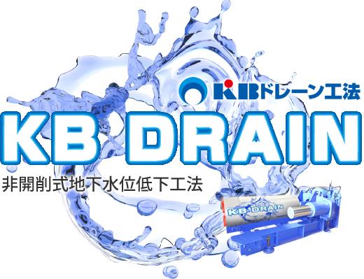 液状化対策に最適なKBドレーン工法